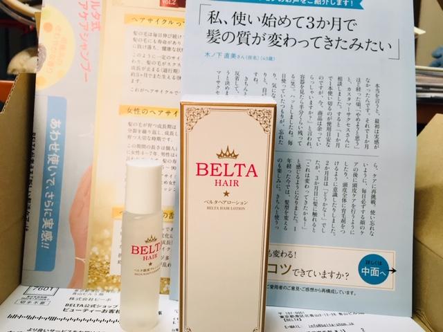 ベルタの写真